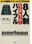 8人制ジュニアサッカーバイブル ルール・練習法・ゲーム…etc.すべてがわかる! (GAKKEN SPORTS BOOKS)(学研スポーツブックス)