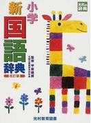 小学新国語辞典 改訂版