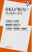 日本人が知らないウィキリークス (新書y)