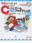 14歳からはじめるC言語わくわくゲームプログラミング教室 Visual Studio 2010編