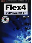 Flex4プログラミングガイド Webアプリ開発のための「ツール」&「開発フレームワーク」 (I/O BOOKS)