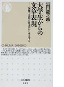 大学生からの文章表現 無難で退屈な日本語から卒業する (ちくま新書)(ちくま新書)