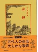詩経 新装版 (中国古典新書)