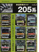 鉄道車輌ガイド vol.2 205系 (NEKO MOOK RM MODELS ARCHIVE)