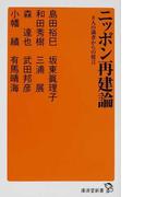 ニッポン再建論 8人の識者からの提言 (廣済堂新書)(廣済堂新書)