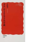ラテンアメリカ十大小説 (岩波新書 新赤版)(岩波新書 新赤版)