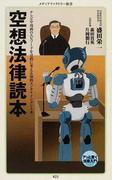 空想法律読本 (メディアファクトリー新書)(メディアファクトリー新書)