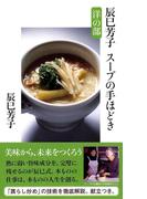 辰巳芳子スープの手ほどき 洋の部 (文春新書)(文春新書)