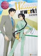 ウィメン・アット・ワーク Hinako & Daichi (エタニティブックス Rouge)(エタニティブックス)
