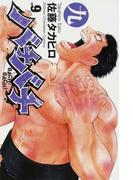 バチバチ 9 (少年チャンピオン・コミックス)(少年チャンピオン・コミックス)