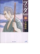ブッダ 13 (KIBO COMICS)(希望コミックス)