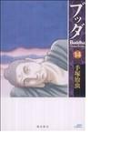 ブッダ 14 (KIBO COMICS)(希望コミックス)