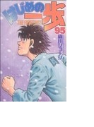 はじめの一歩 95 THE FIGHTING! (講談社コミックス SHONEN MAGAZINE COMICS)(少年マガジンKC)