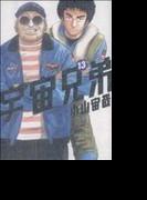 宇宙兄弟 13 (モーニングKC)(モーニングKC)