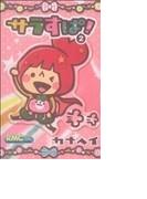 サラすぱ! 2 (りぼんマスコットコミックス)(りぼんマスコットコミックス)
