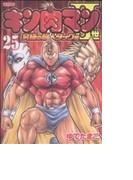 キン肉マンⅡ世 究極の超人タッグ編 25 (週刊プレイボーイ・コミックス)