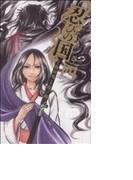 忍びの国 4 (ゲッサン少年サンデーコミックス)(ゲッサン少年サンデーコミックス)