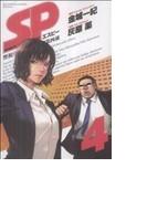 SP警視庁警備部警護課第四係 4 (ビッグスピリッツコミックススペシャル)