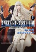 エンジェルパラベラム 1 (Flex Comix)(Flex Comix(フレックスコミックス))