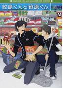 鮫島くんと笹原くん (MARBLE COMICS)(マーブルコミックス)
