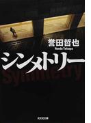 シンメトリー (光文社文庫 姫川玲子シリーズ)(光文社文庫)