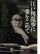 江戸川乱歩に愛をこめて (光文社文庫)(光文社文庫)