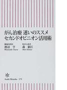 がん治療迷いのススメセカンドオピニオン活用術 (朝日新書)(朝日新書)