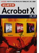 はじめてのAcrobat Ⅹ PDFファイルの「作り方」から「活用法」まで、詳しく解説! (I/O BOOKS)