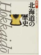北海道の歴史 第2版 (県史)