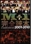 M−1完全読本 2001−2010