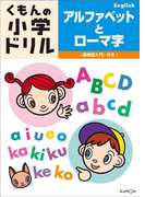 くもんの小学ドリルアルファベットとローマ字 〈英単語入門〉付き! 第2版