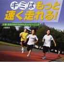 キミはもっと速く走れる! 3 速く走るための15のかんたんトレーニング