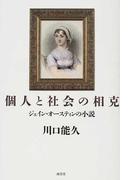 個人と社会の相克 ジェイン・オースティンの小説