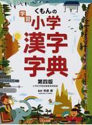 くもんの学習小学漢字字典 第4版