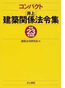 コンパクト井上建築関係法令集 平成23年度版
