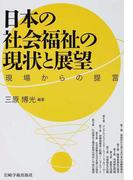 日本の社会福祉の現状と展望 現場からの提言