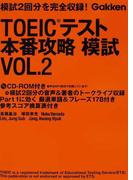 TOEICテスト本番攻略模試 模試2回分を完全収録! VOL.2