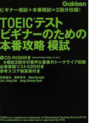 TOEICテストビギナーのための本番攻略模試 ビギナー模試+本番模試=2回分収録!