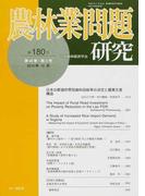 農林業問題研究 第180号(2010年12月)