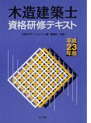 木造建築士資格研修テキスト 平成23年版