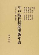 江戸時代初期出版年表 天正19年〜明暦4年