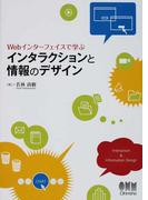 Webインターフェイスで学ぶインタラクションと情報のデザイン