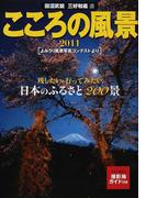 こころの風景 よみうり風景写真コンテストより 2011 残したい・行ってみたい日本のふるさと200景