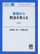 事例から刑法を考える 第2版 (法学教室LIBRARY)