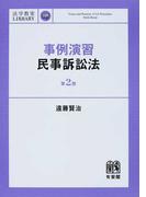 事例演習民事訴訟法 第2版 (法学教室LIBRARY)