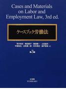 ケースブック労働法 第3版