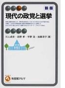 現代の政党と選挙 新版 (有斐閣アルマ Specialized)(有斐閣アルマ)