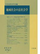 地域社会の法社会学 (法社会学)