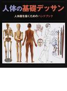 人体の基礎デッサン 人体画を描くためのハンドブック