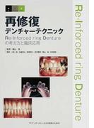 再修復デンチャーテクニック Re‐Inforced ring Dentureの考え方と臨床応用